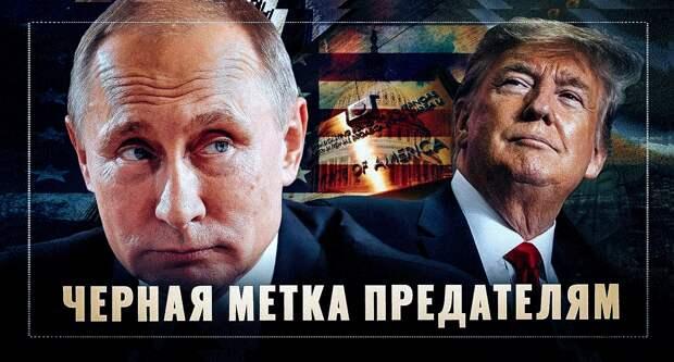 Черная метка предателям. Годами рвало на Родину? Добро пожаловать в Россию!