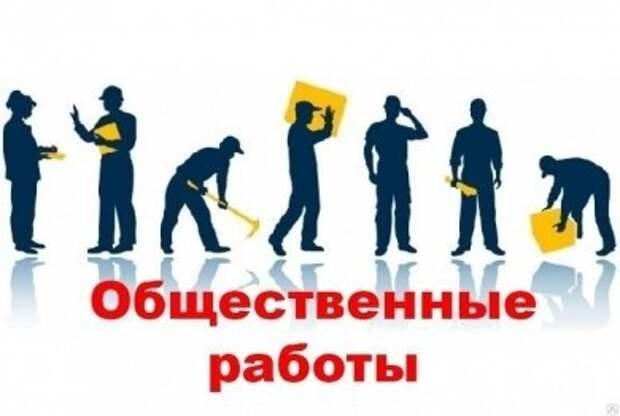 Приглашаем граждан для участия в оплачиваемых общественных работах.