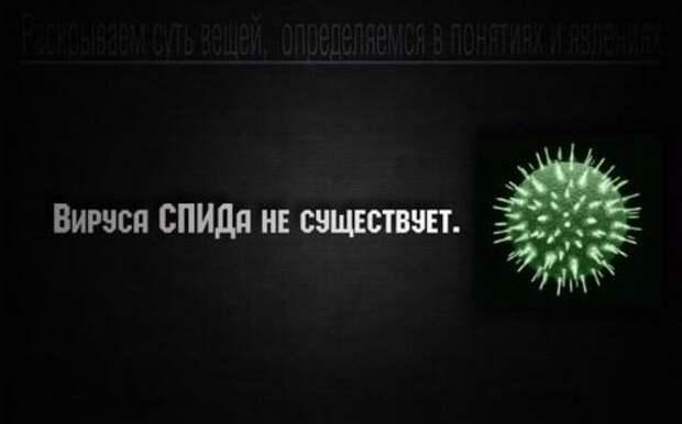 Владимир Агеев: никогда не обследуйтесь на ВИЧ!