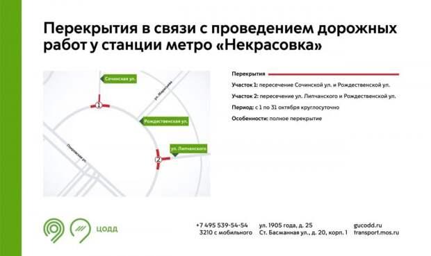 Около метро «Некрасовка» перекрыли движение на двух перекрестках