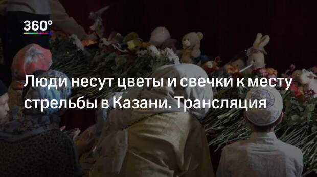 Люди несут цветы и свечки к месту стрельбы в Казани. Трансляция