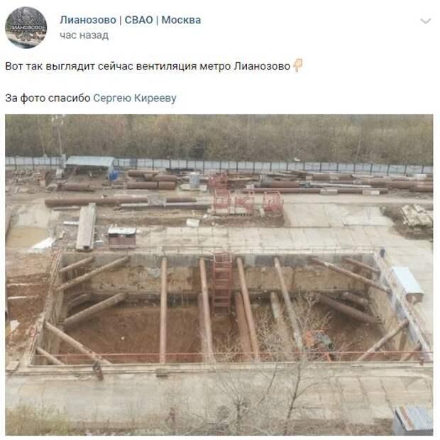 Фотокадр: строительство станции метро «Лианозово» с высоты птичьего полета