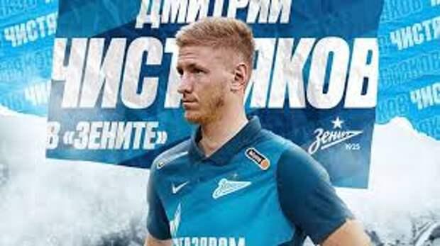 Почему «Зенит» подписал полноценный контракт с Чистяковым, но не удержал Прохина?