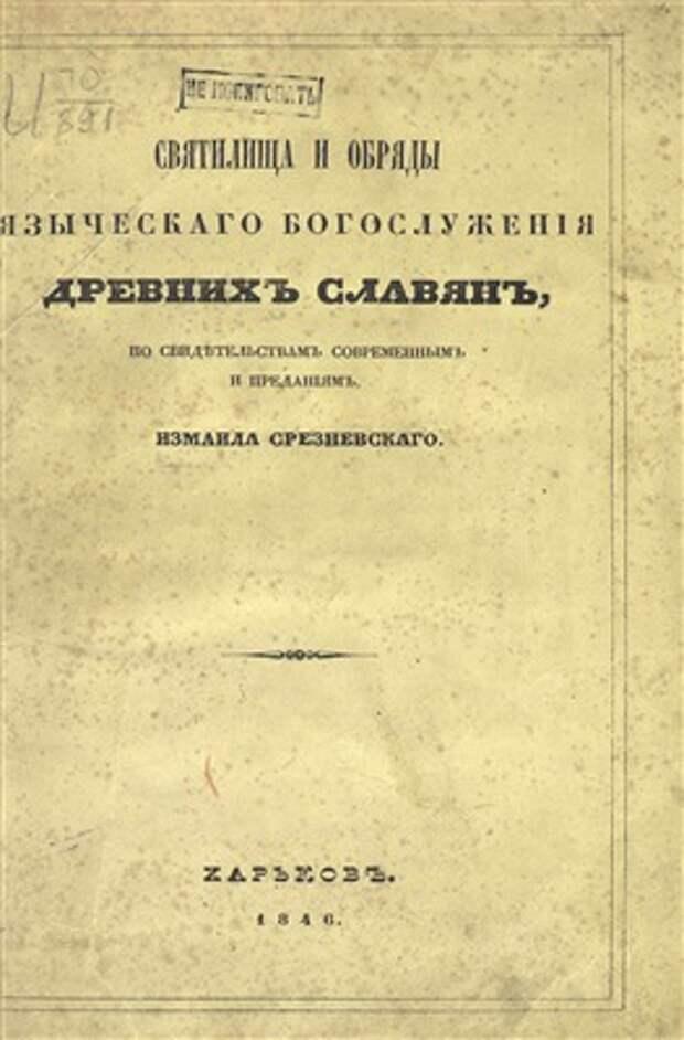 Святилища и обряды языческого богослужения древних славян, по свидетельствам современным и преданиям