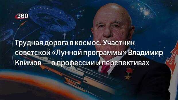 Трудная дорога в космос. Участник советской «Лунной программы» Владимир Климов— о профессии и перспективах