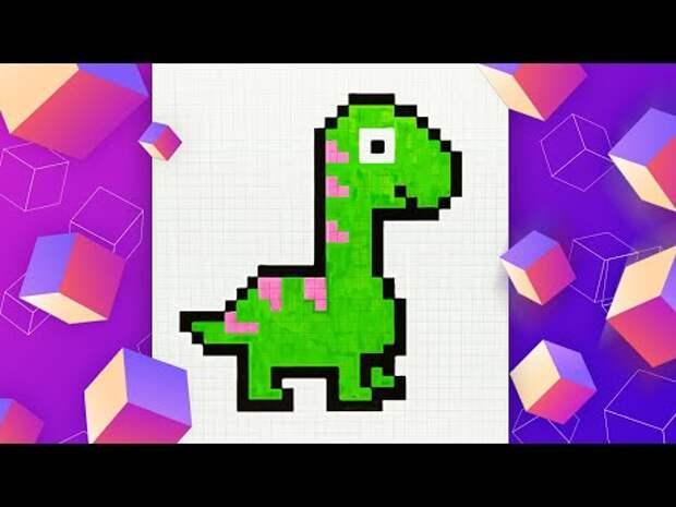 Как нарисовать динозавра по клеточкам l Pixel Art