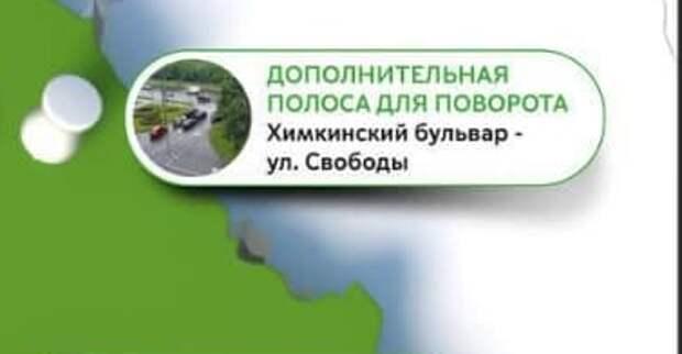 На пересечении Химкинского бульвара и улицы Свободы сделали дополнительную полосу движения