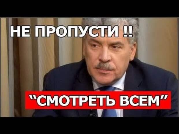 Народный президент П.Грудинин об абсурде гос. планирования