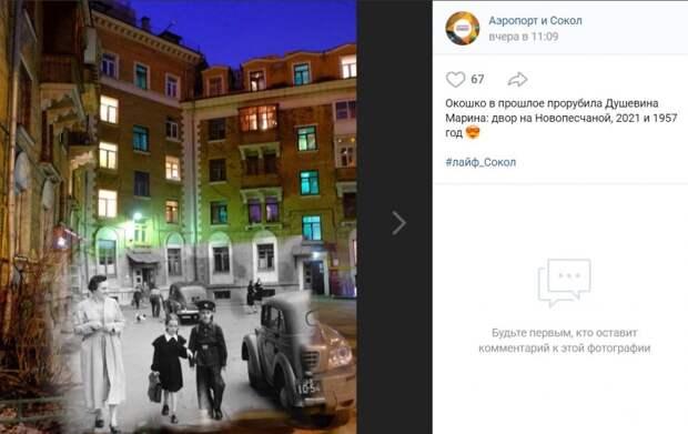 Фото дня: «окно» в прошлое на Новопесчаной