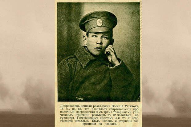 Как дети воевали в Первой мировой