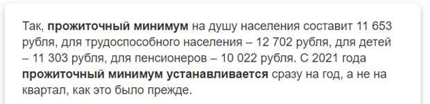 Прожиточный минимум на душу населения составит 11 653 рубля, для трудоспособного населения – 12 702 рубля, для детей – 11 303 рубля, для пенсионеров – 10 022 рубля.
