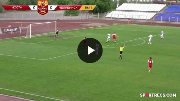 ОЛИМП – Первенство ПФЛ-2020/2021 Носта vs Челябинск 18.05.2021