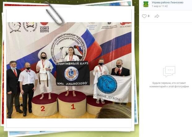 Каратисты из Лианозова привезли 13 медалей с первенства Москвы