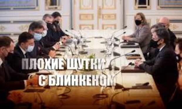 «Вы не расслышали?»: Зеленский на встрече с Блинкеном пошутил про «вездесущих русских»