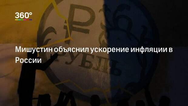 Мишустин объяснил ускорение инфляции в России