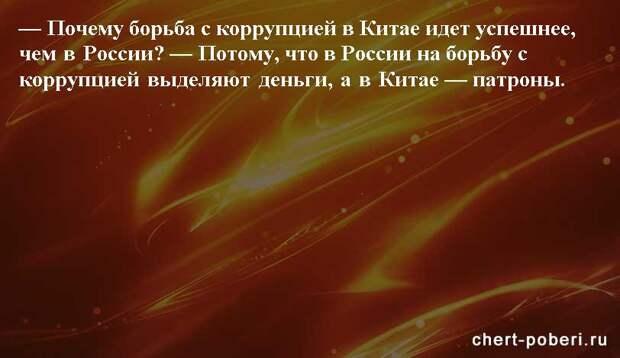 Самые смешные анекдоты ежедневная подборка chert-poberi-anekdoty-chert-poberi-anekdoty-47390521102020-15 картинка chert-poberi-anekdoty-47390521102020-15