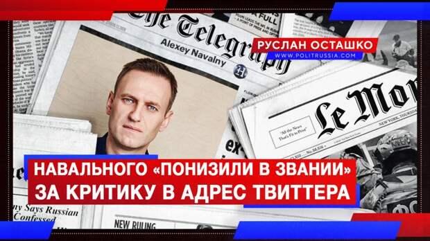 Навального «понизили в звании» за критику в адрес Твиттера за репрессии против Трампа