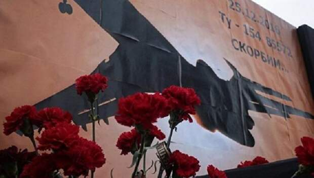 В Минобороны раскрыли причину крушения Ту-154
