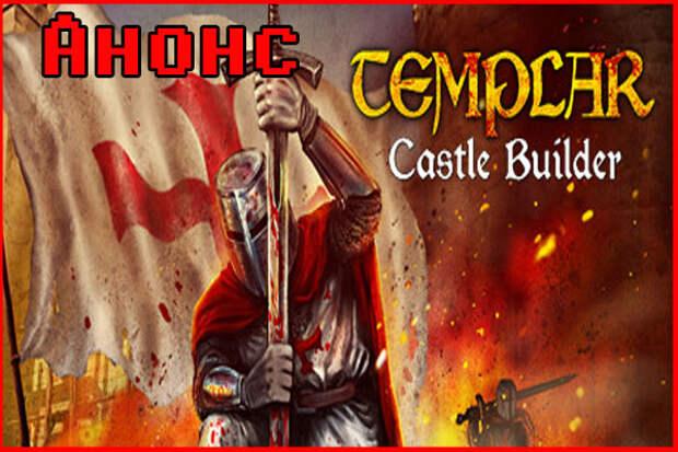 Анонс Templar Castle Builder