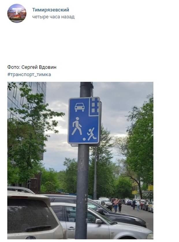 Фото дня: на Дмитровском шоссе установили знак «Жилая зона»