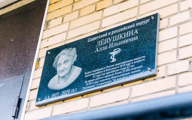 На фасаде рязанской больницы открыли мемориальную доску Алле Лёвушкиной