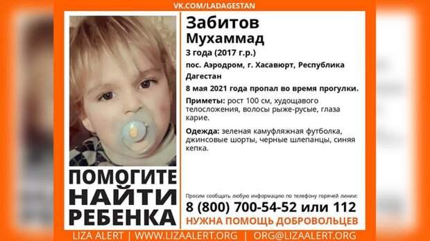 В Дагестане четвертый день ищут пропавшего 3-летнего мальчика
