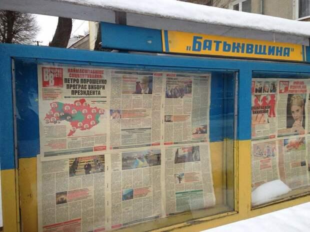 В газете Тимошенко Украину изобразили без Крыма и части Донбасса 2