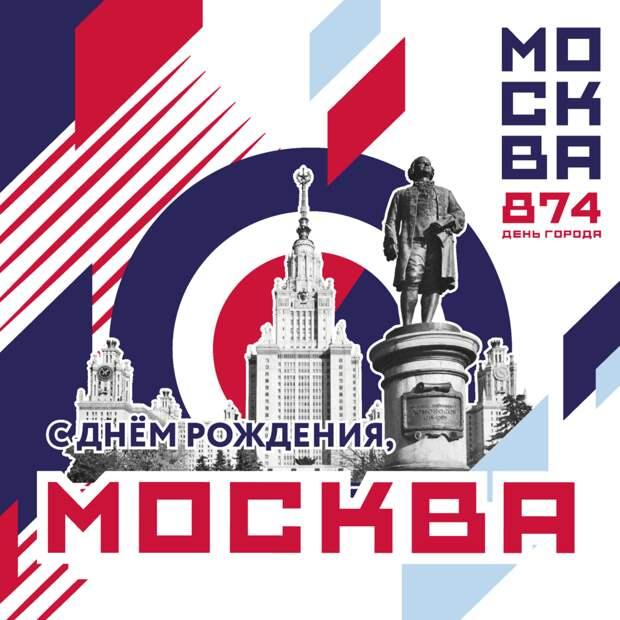 В библиотеке на Полярной проведут викторину о Москве ко Дню города