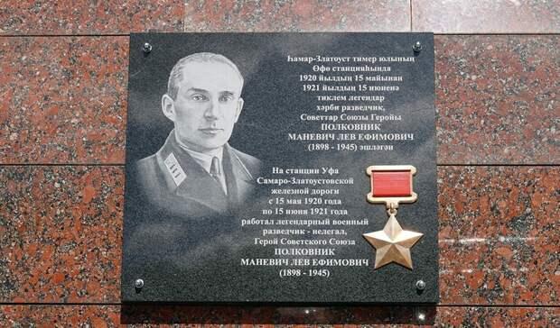 В Уфе прошла церемония открытия мемориальной доски Герою Советского Союза