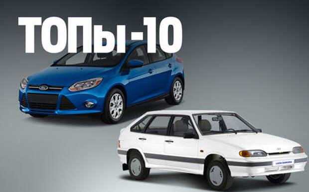 Наши и иномарки: самые популярные авто с пробегом. Да, это Lada