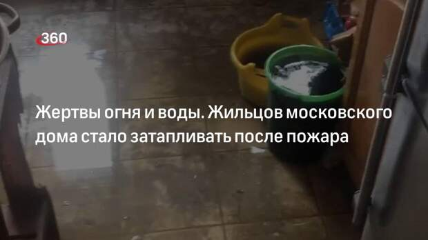 Жертвы огня и воды. Жильцов московского дома стало затапливать после пожара