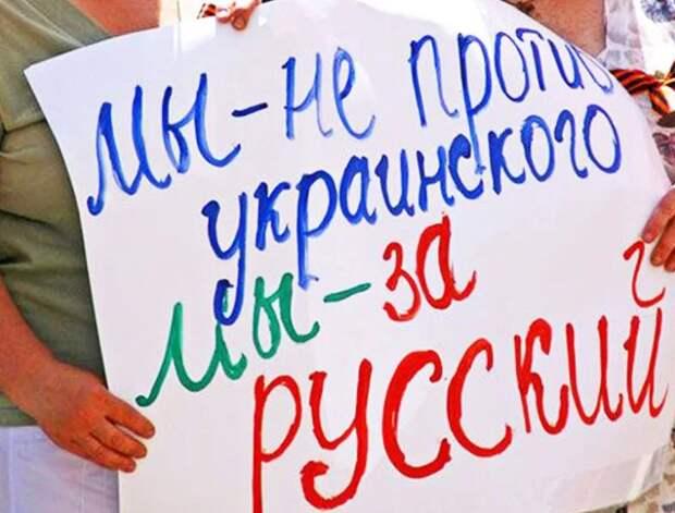 Мову не хотим, давайте русский! Украинцы отказываются говорить на родном языке