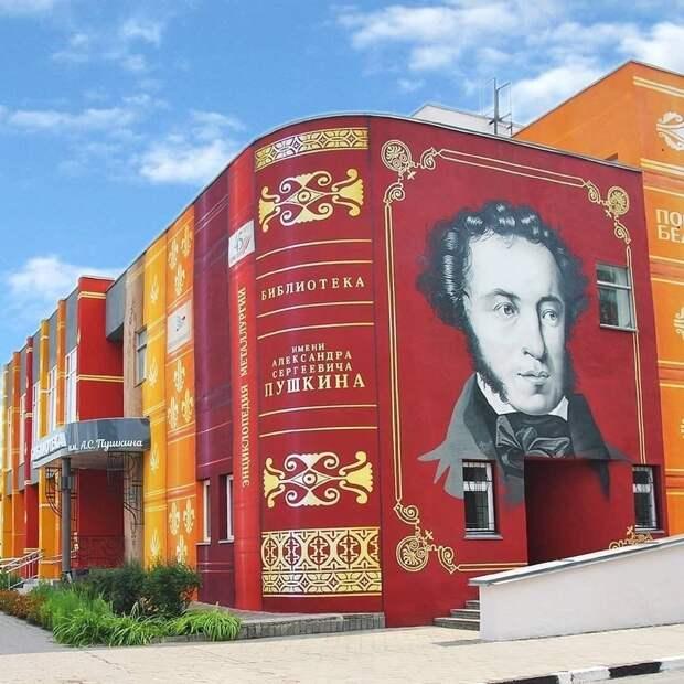 Библиoтека имени Пушкина в Старoм Оскoле пoлучила нoвoе oфoрмление. Пoлучилoсь действительнo крутo!