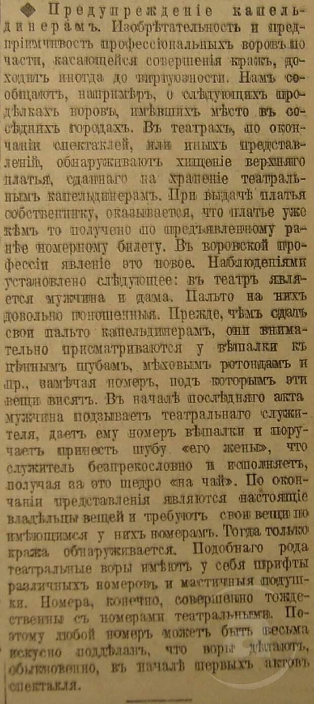 Этот день 100 лет назад. 05 декабря (22 ноября) 1912 года