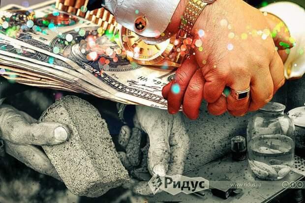 Пятьсот сверхбогатых россиян присвоили 40% всех финансовых активов России
