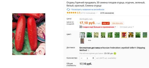 Разноцветные огурцы алиэкспресс, обман, семена, фотошоп