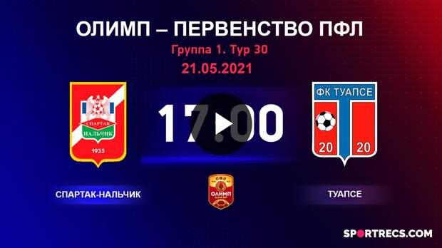 ОЛИМП – Первенство ПФЛ-2020/2021 Спартак-Нальчик vs Туапсе 21.05.2021