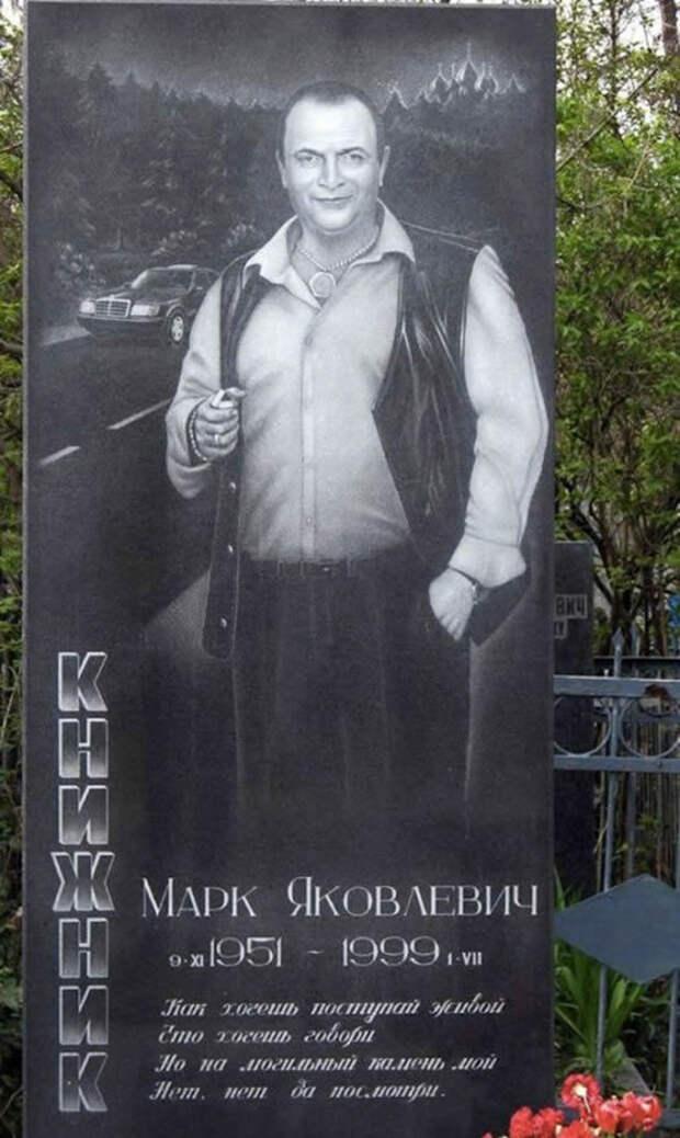 Могилы братвы.
