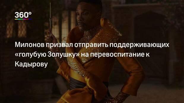 Милонов призвал отправить поддерживающих «голубую Золушку» на перевоспитание к Кадырову