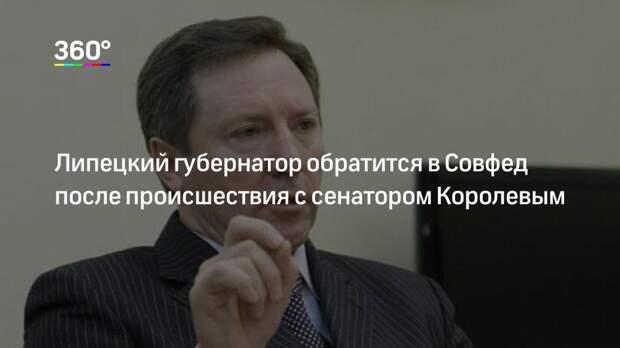 Липецкий губернатор обратится в Совфед после происшествия с сенатором Королевым
