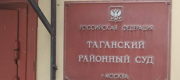 Московский суд оштрафовал Facebook, Twitter и WhatsApp на 36 миллионов
