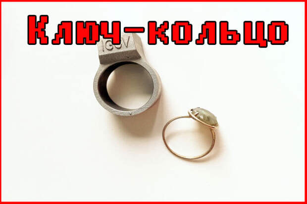 Создан универсальный ключ-кольцо