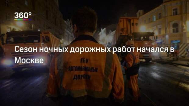 Сезон ночных дорожных работ начался в Москве