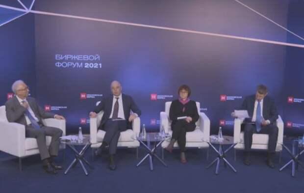 XI Биржевой форум Московской биржи