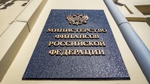 Минфин России отказался дофинансировать программу льготных займов для бизнеса