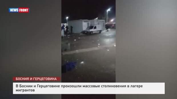 В Боснии и Герцеговине произошли массовые столкновения в лагере мигрантов