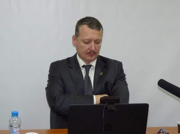 Стрелков решил продать медаль за воссоединение Крыма с Россией за 1 млн рублей