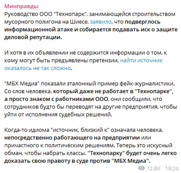 Ходорковский продолжает паразитировать на Шиесе