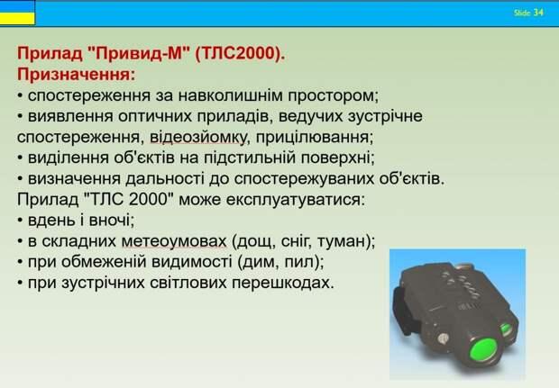 Подготовка разведчиков ВСУ. Средства выявления и порядок уничтожения снайпера