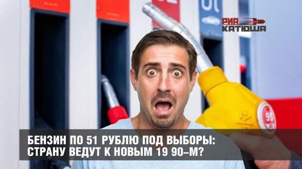 Бензин по 51 рублю под выборы: страну ведут к новым 19 90-м?